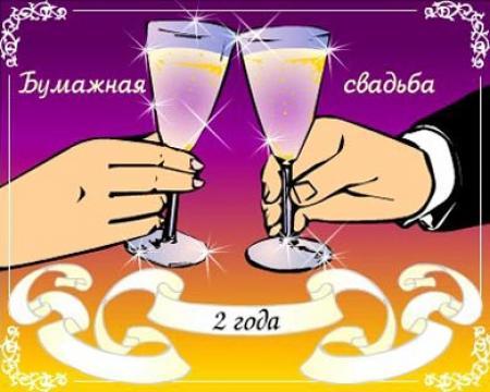 Поздравление на свадьбу с 2 летием