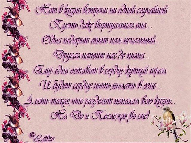 Стих О Дне Знакомства