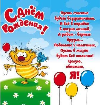 Поздравления с днем рождения 20лет